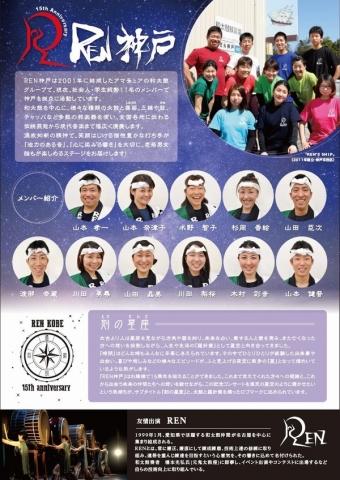 REN神戸15周年記念和太鼓コンサート チラシ表