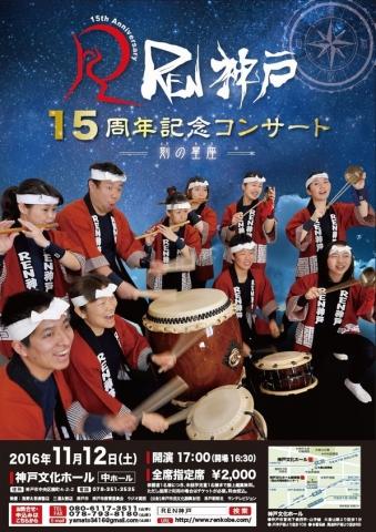 REN神戸15周年記念和太鼓コンサート チラシ裏