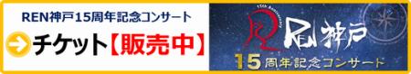 REN神戸15周年記念和太鼓コンサート 申し込みバナー