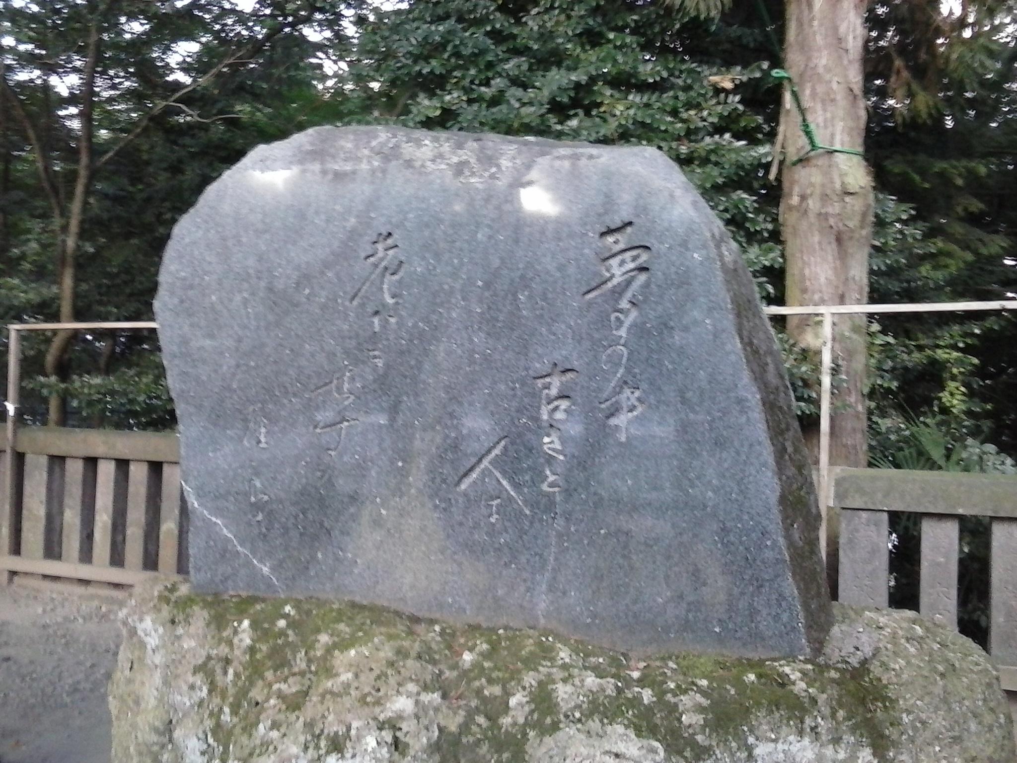 前田雀郎句碑(二荒山神社境内)