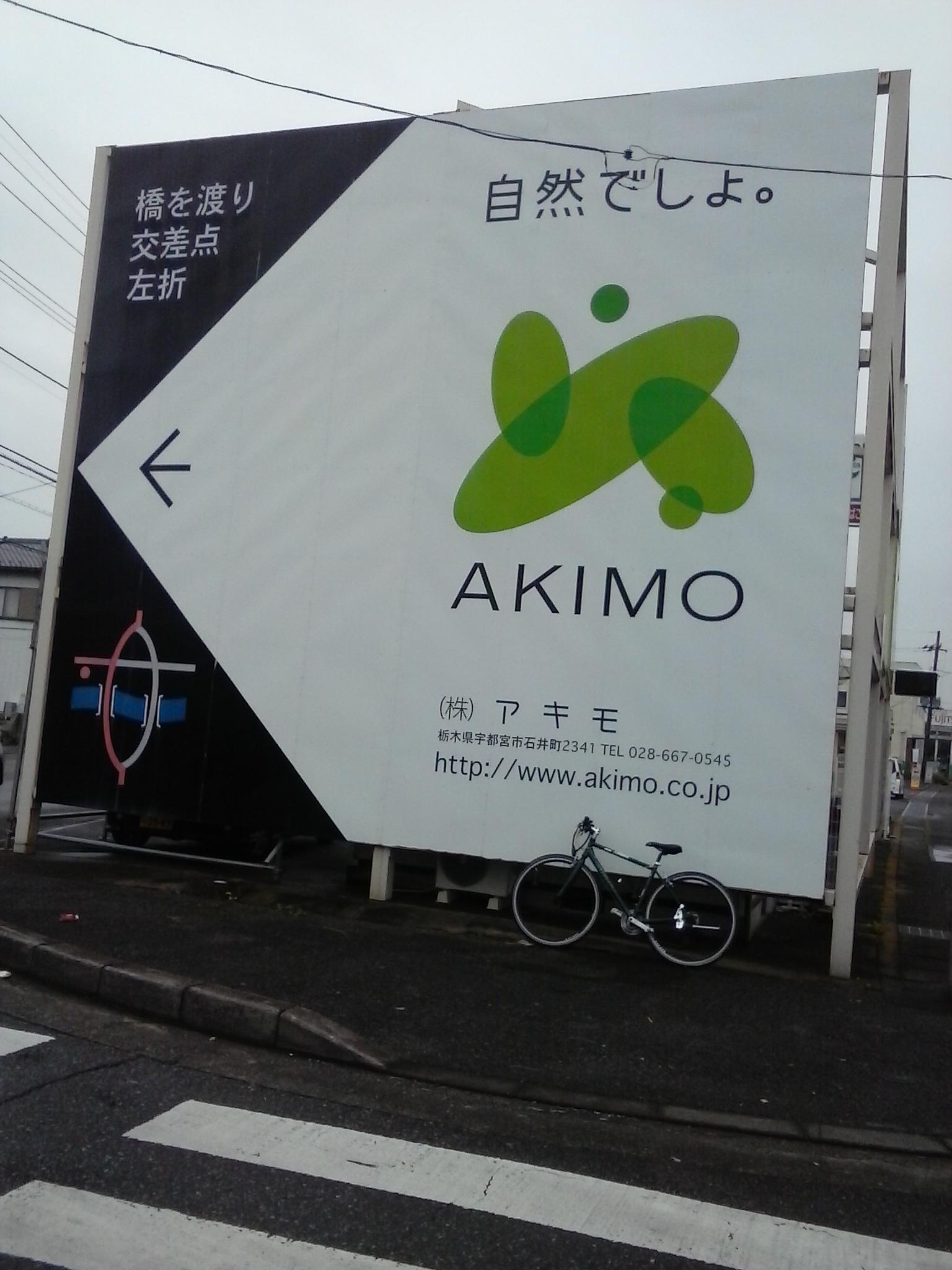 AKIMOビルボード