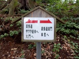 小坂観音 (14)