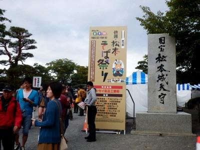 そば祭り (9)
