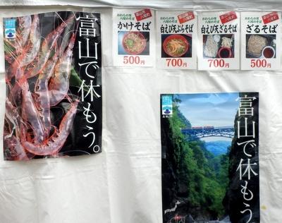 そば祭り (51)