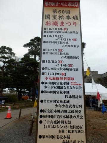 そば祭り (84)