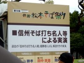 そば祭り (82)