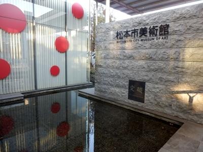 松本美術館 (11)