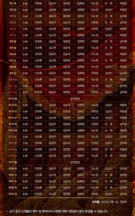 schedule_2nd.jpg