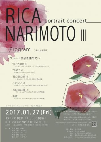 Rica Narimoto ⅲ 完成