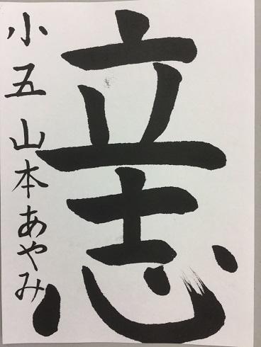 IMG_7736山本あやみ(小5)b