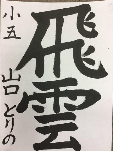 IMG_7732山口とりの(小5)b