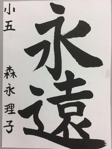 IMG_7748森永理子(小5)b