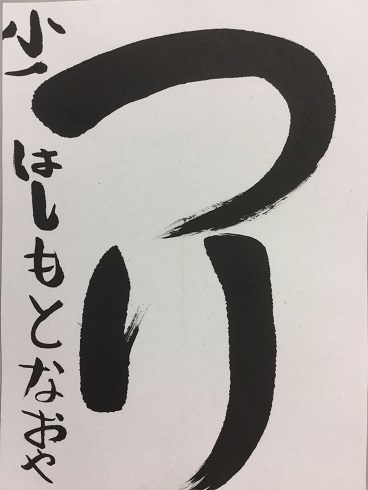 IMG_7749橋本直哉(小1)b