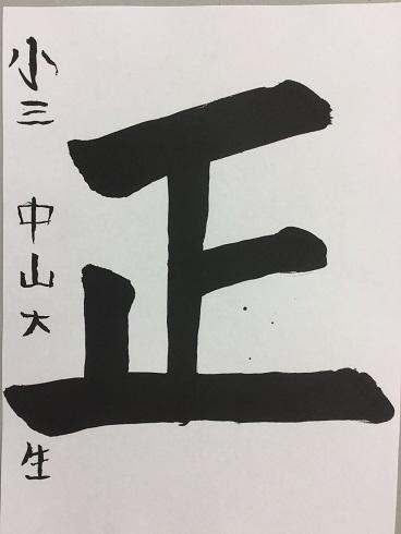 IMG_7747中山大生(小3)b