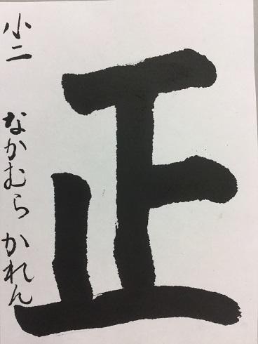IMG_7742中村椛蓮(小2)b