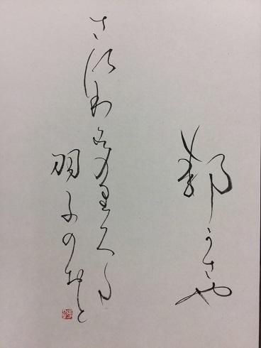 IMG_7733中村淳子b