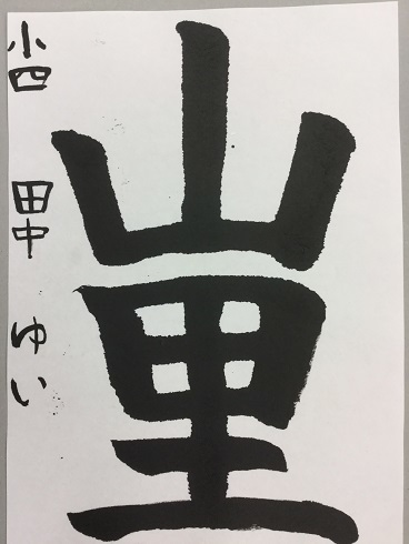 IMG_7741田中優衣(小4)b
