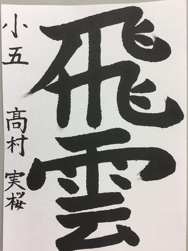 IMG_7750髙村実桜(小5)b