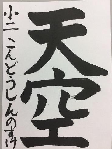 IMG_7743近藤真乃介(小2)b