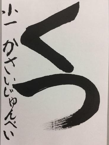IMG_7740笠井淳平(小1)b