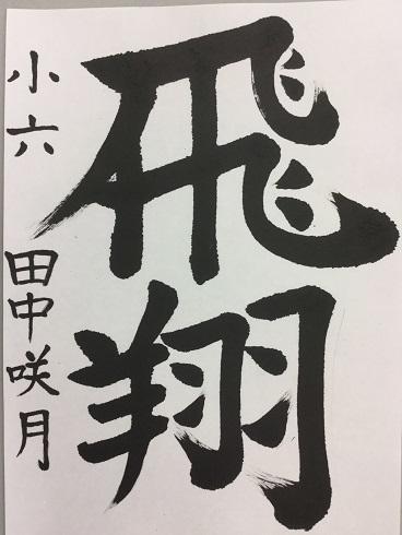 IMG_7752田中咲月(小6)b