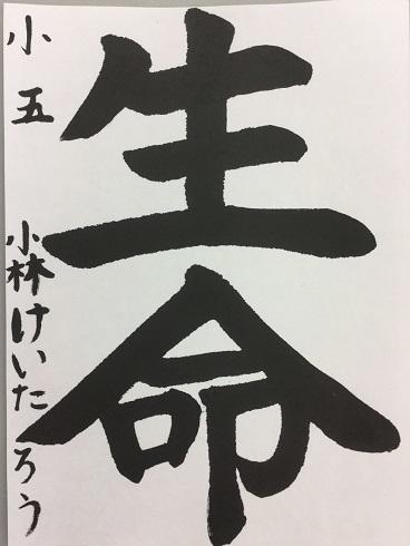 IMG_7735小林慶太郎(小5)b