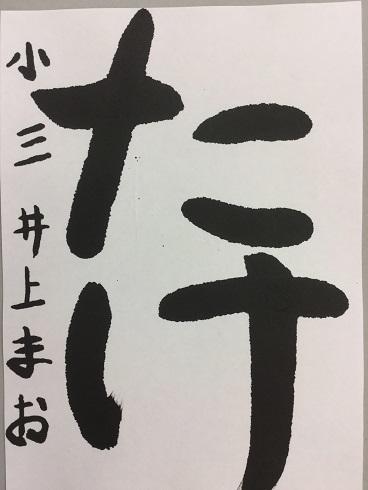 IMG_7739井上真緒(小3)b