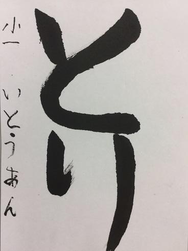IMG_7751伊東杏(小1)b