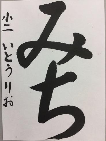 IMG_7737伊藤凜桜(小2)b