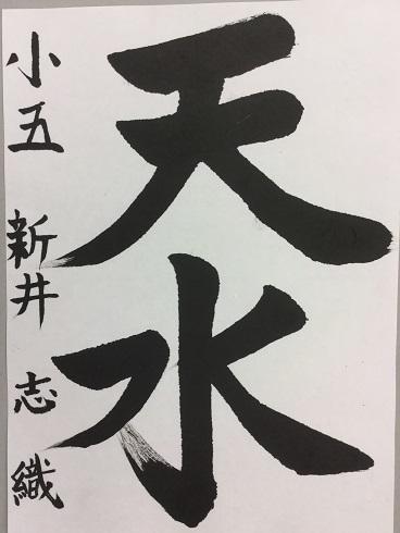 IMG_7746新井志織(小5)b
