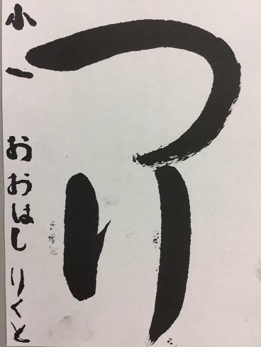 IMG_7738大橋陸斗(小1)b