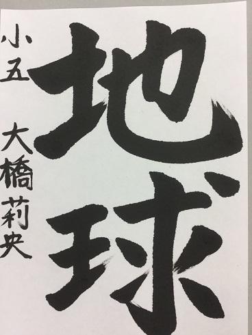 IMG_7753大橋莉央(小5)b