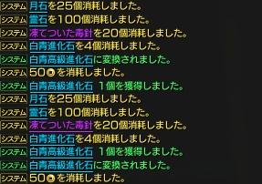 16-11-1 高級成功2連続!