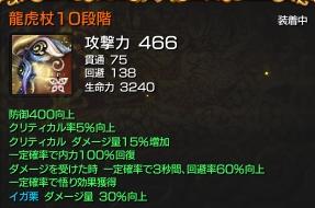 16-12-28 龍虎10段2