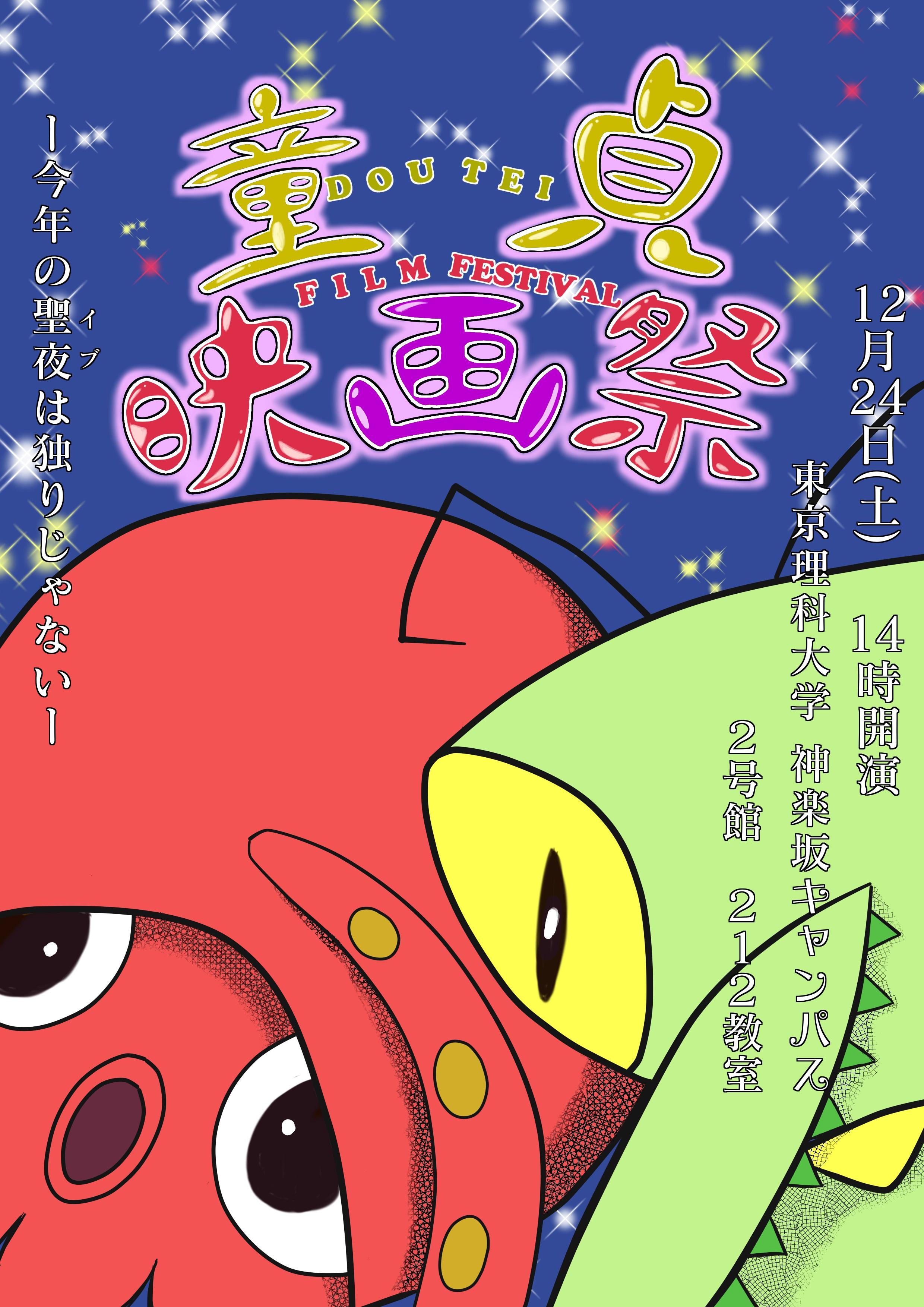 童貞映画祭2016