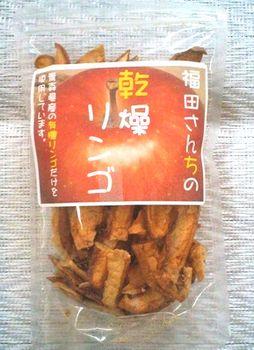 福田さんちの乾燥リンゴ