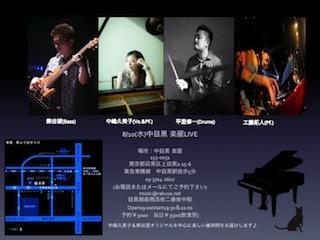 20160810rakuya (1) 2