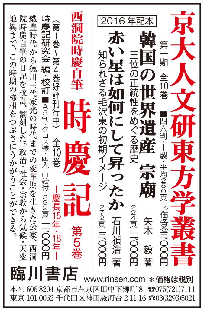 日本歴史201612