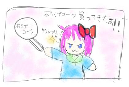 涼子c4コマ漫画。