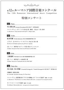 12th特別コンサート2016