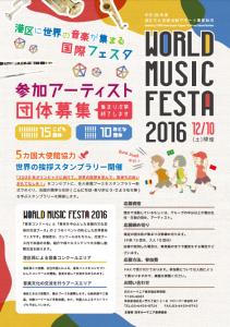 musicfesta1.png