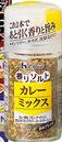 CurrySolt.png