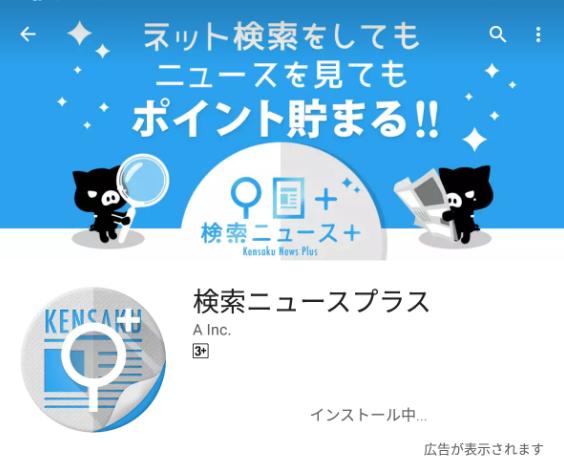 KensakuNews.png