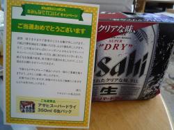 ビール当選