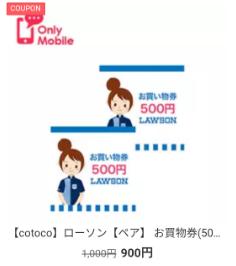Qoo10_Lawson1.png