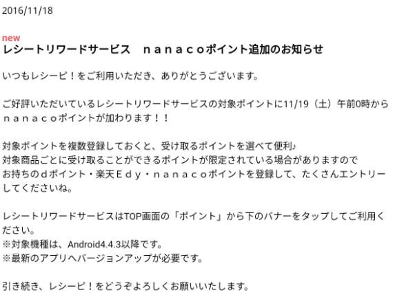 Recepi_nanaco1.png