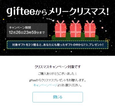 giftee_present_convert_20161207164229.png