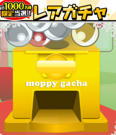 moppy_reagacha2_convert_20161209085757.png