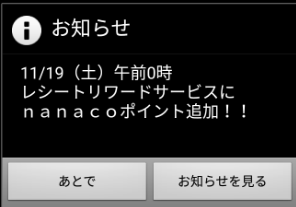 recepi_nanaco2.png