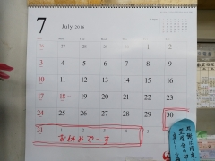 2016_natsuyasumi.jpg